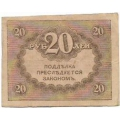 20 рублей. Керенка. 1917-1919 гг. Б-2059/09