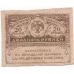 20 рублей. Керенка. 1917-1919 гг. Б-2059/10