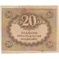 20 рублей. Керенка. 1917-1919 гг. Б-2059/11