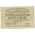 30 рублей. 1919 г. РСФСР. Пятаков-Осипов. Б-2060