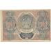 60 рублей. 1919 г. РСФСР. Пятаков-Титов. Б-2061