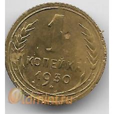 1 копейка. 1930 г. СССР. 8-2-519