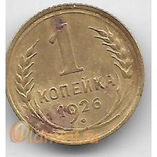 1 копейка. 1926 г. СССР. 8-2-521