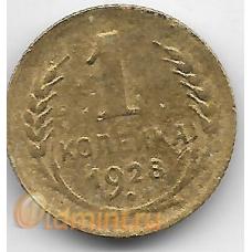 1 копейка. 1928 г. СССР. 8-2-522