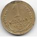 1 копейка. 1936 г. СССР. 8-2-523
