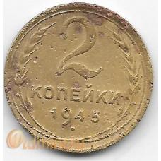 2 копейки. 1945 г. СССР. 8-2-524