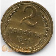 2 копейки. 1941 г. СССР. 8-2-530