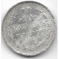 10 копеек. 1915 г. Российская Империя. ВС. Серебро. 9-1-1568