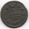 Деньга. 1819 г. ЕМ НМ. Российская Империя. 8-3-435
