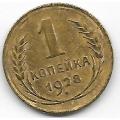 1 копейка. 1928 г. СССР. 5-2-783