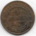 1 копейка. 1894 г. Российская Империя. 5-3-819