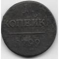1 копейка. 1799 г. Российская Империя. 5-3-820