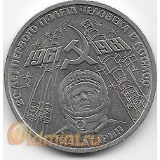 1 рубль. 1981 г. 20-летие полета Ю.Гагарина в космос. 5-3-823