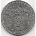 1 рубль. 1981 г. 20-летие полета Ю.Гагарина в космос. 5-3-824