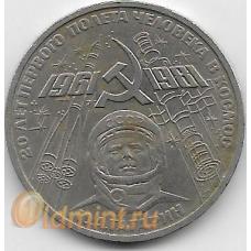 1 рубль. 1981 г. 20-летие полета Ю.Гагарина в космос. 5-3-825