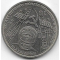 1 рубль. 1981 г. 20-летие полета Ю.Гагарина в космос. 5-3-826