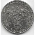 1 рубль. 1981 г. 20-летие полета Ю.Гагарина в космос. 5-3-827