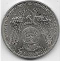 1 рубль. 1981 г. 20-летие полета Ю.Гагарина в космос. 5-3-828