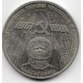 1 рубль. 1981 г. 20-летие полета Ю.Гагарина в космос. 5-3-829