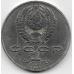 1 рубль. 1986 г. СССР. Международный год мира. 5-4-522