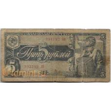 5 рублей. 1938 г. СССР. Летчик. Б-2082