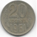 20 копеек. 1961 г. СССР. 5-4-524