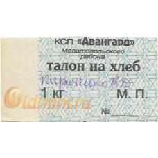 "Талон на хлеб. КСП ""Авангард"". Украина. Б-2085"
