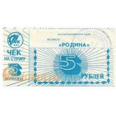 """5 рублей. Колхоз """"Родина"""". Адыгея. Б-2086"""
