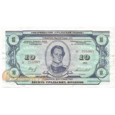 10 уральских франков. 1991 г. Б-2087