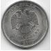 2 рубля. 2010 г. СПМД. 16-2-725