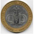 10 рублей. 2002 г. Министерства РФ. Министерство финансов. СПМД. 16-3-746