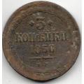 3 копейки. 1856 г. Российская Империя. Александр II. ЕМ. 16-4-462