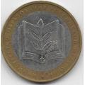 10 рублей. 2002 г. Министерства РФ. Министерство образования. ММД. 16-5-485