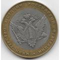 10 рублей. 2002 г. Министерства РФ. Министерство юстиции. СПМД. 16-5-487