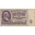 25 рублей. 1961 г. СССР. Б-2113