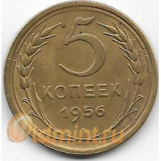 5 копеек. 1956 г. СССР. 18-5-372