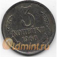 3 копейки. 1966 г. СССР. 18-5-382
