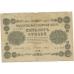 500 рублей. 1918 г. Пятаков-Барышев. Б-2116