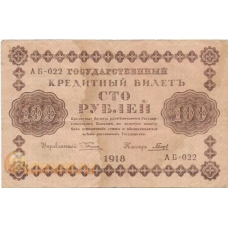 100 рублей. 1918 г. Пятаков-Гальцов. Б-2118