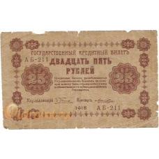 25 рублей. 1918 г. Пятаков-Лошкин. Б-2119