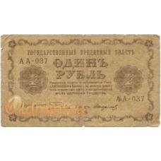1 рубль. 1918 г. Пятаков-Стариков. Б-2122