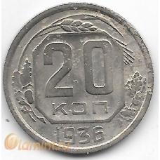 20 копеек. 1936 г. СССР. 18-5-385