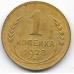 1 копейка. 1928 г. СССР. 18-5-388