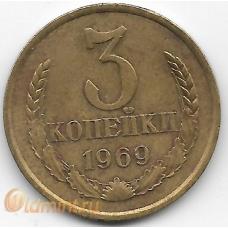 3 копейки. 1969 г. СССР. 18-5-389