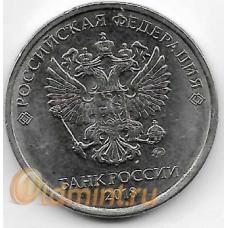 5 рублей. 2018 г. ММД. 15-5-587