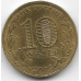 10 рублей. 2015 г. ГВС. Хабаровск. СПМД. 15-5-588