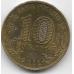 10 рублей. 2011 г. ГВС. Курск. СПМД. 15-5-590