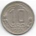 10 копеек. 1935 г. СССР. 15-5-598