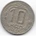 10 копеек. 1945 г. СССР. 15-5-599