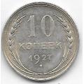 10 копеек. 1927 г. СССР. Серебро. 9-3-332